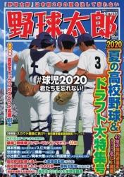 200626野球太郎