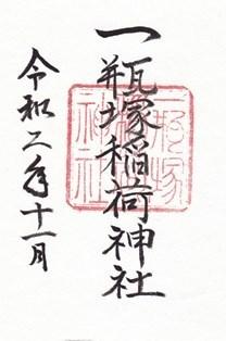 一瓶塚稲荷神社(田沼稲荷神社)・御朱印