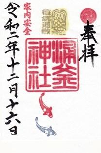 涌釜神社・御朱印