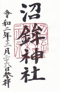 沼鉾神社・御朱印