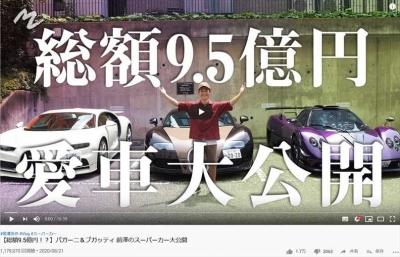 前澤友作の愛車