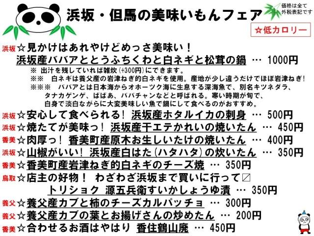 1124浜坂