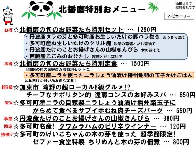 20210412北播磨