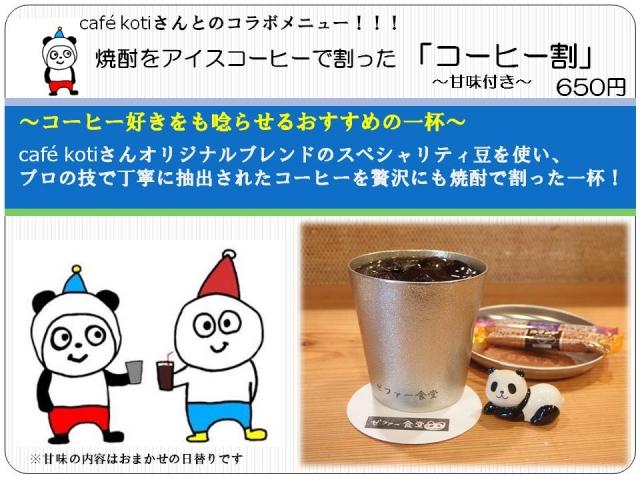 20210419コーヒー割