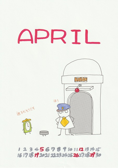 ホントの四月