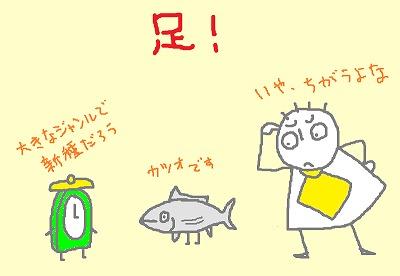 魚類じゃない