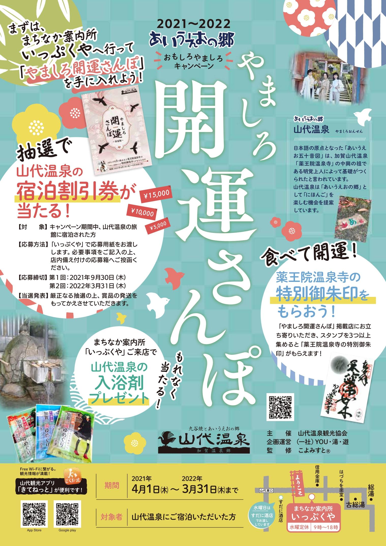 開運さんぽポスター_最終_page-0001 (003)