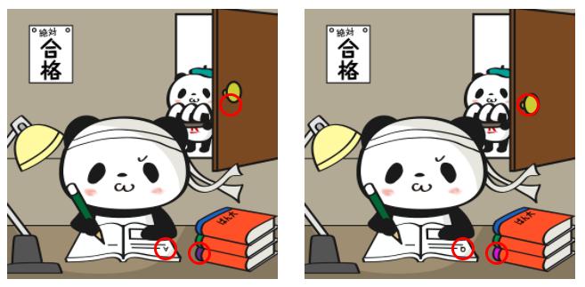 探し 間違い 楽天 パンダ