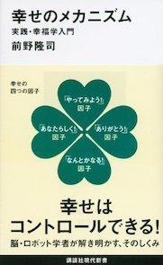 shiawasenomekanizumu.jpg