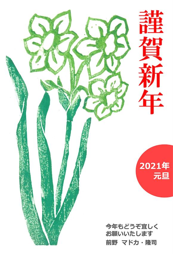 takashimaeno2021.png