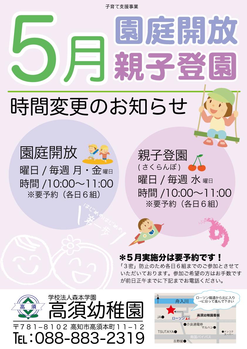 20高須園庭開放5月通知