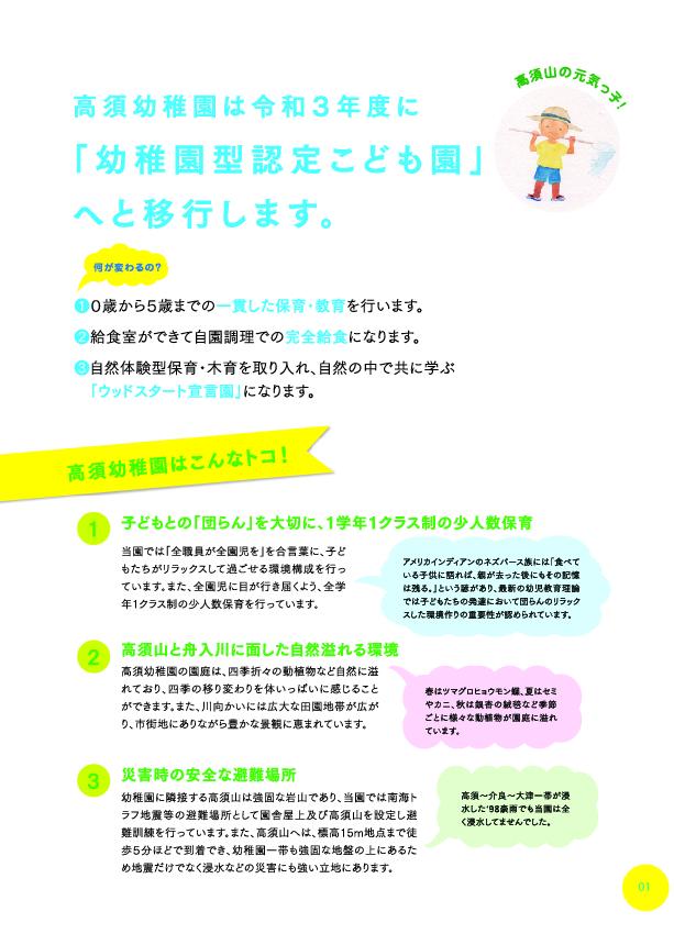 高須幼稚園募集要項2