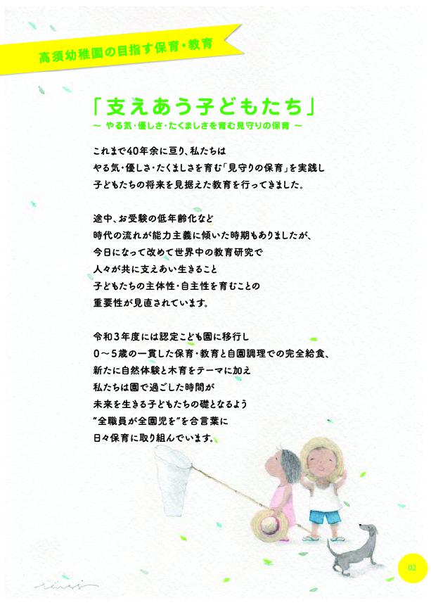 高須幼稚園募集要項3