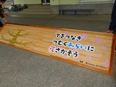 令和3年桜看板DSC08832