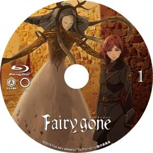 Fairy gone フェアリーゴーン_01_BD_L