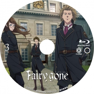 Fairy gone フェアリーゴーン_03_BD_L