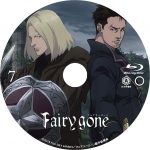 Fairy gone フェアリーゴーン_07_BD_L
