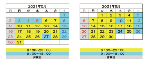 営業予定表202105-06