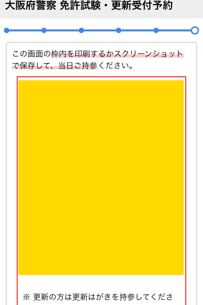 予約 大阪 免許 更新