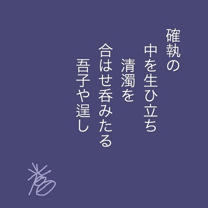 吾子や逞し - コピー