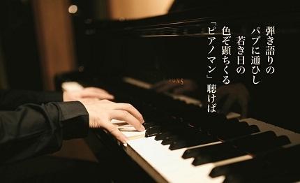 「ピアノマン」6 - コピー