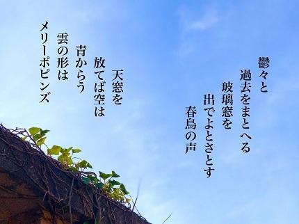 天窓6 - コピー