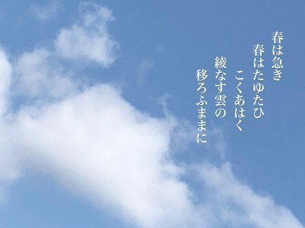 移ろふ春6 - コピー