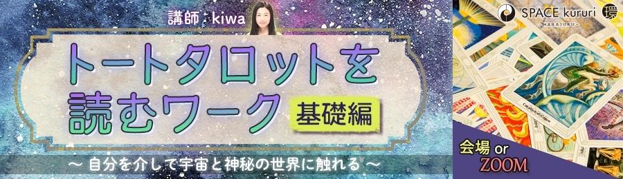 slide-kiwa-2021-kiso.jpg