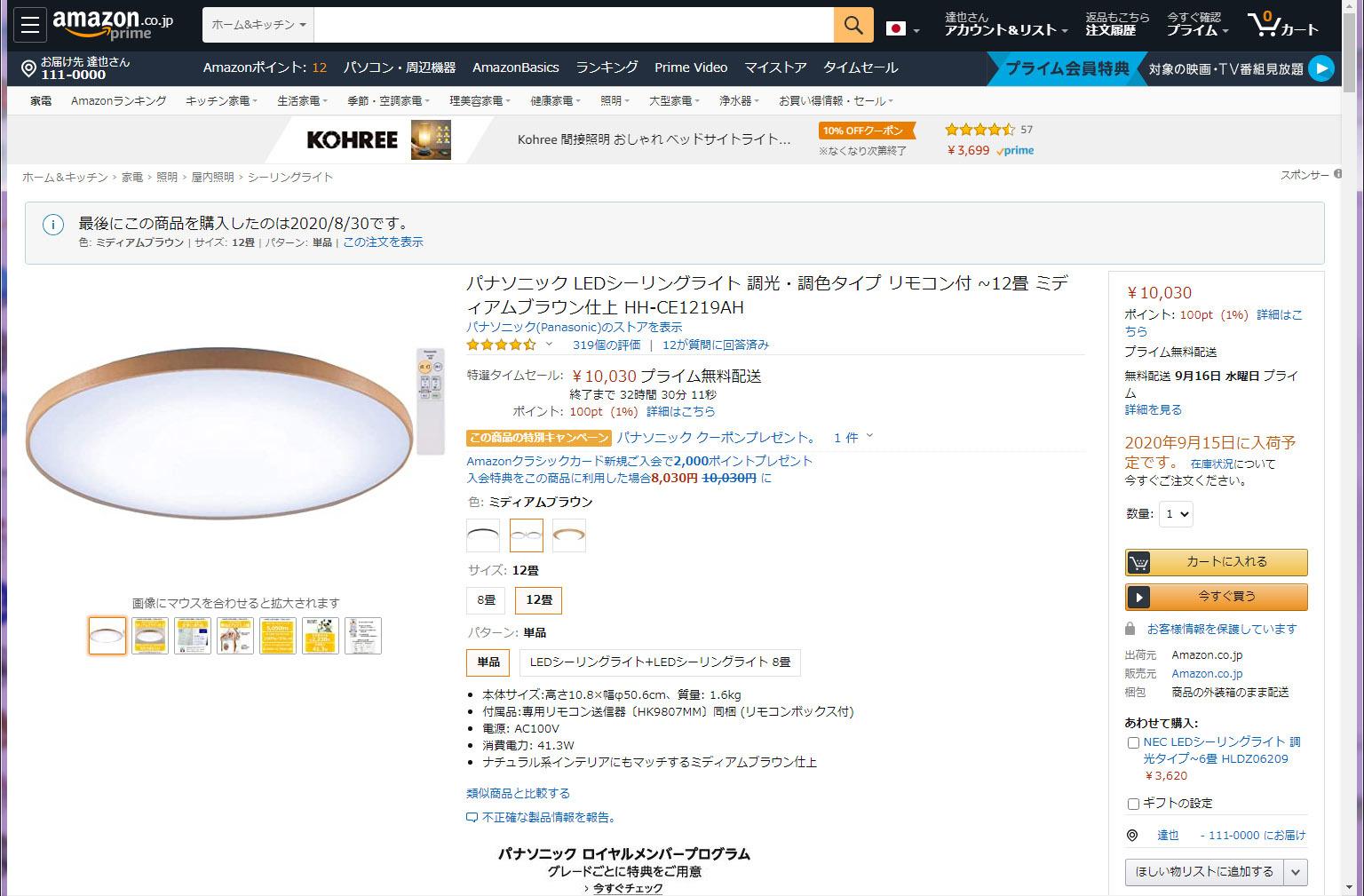 LED買い替え