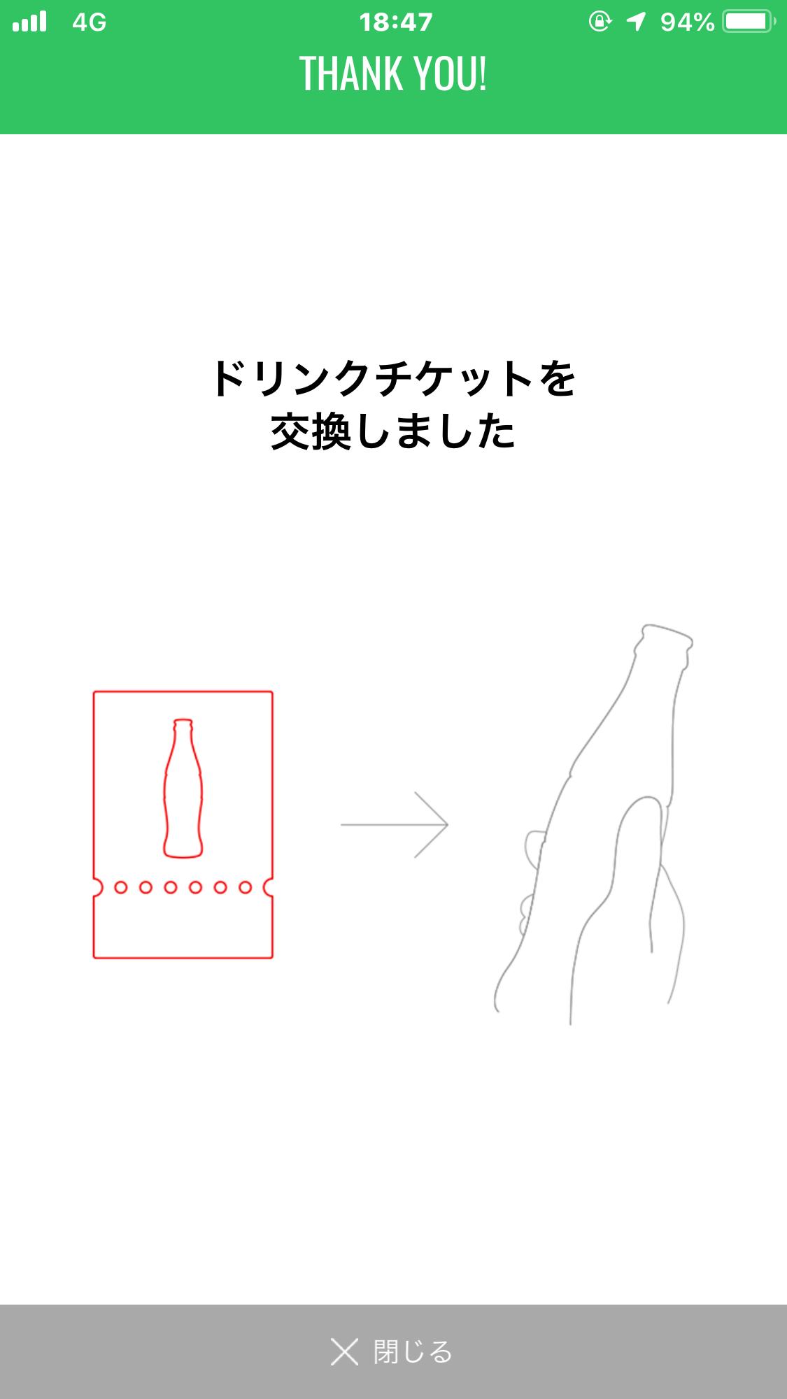 drinkchicket