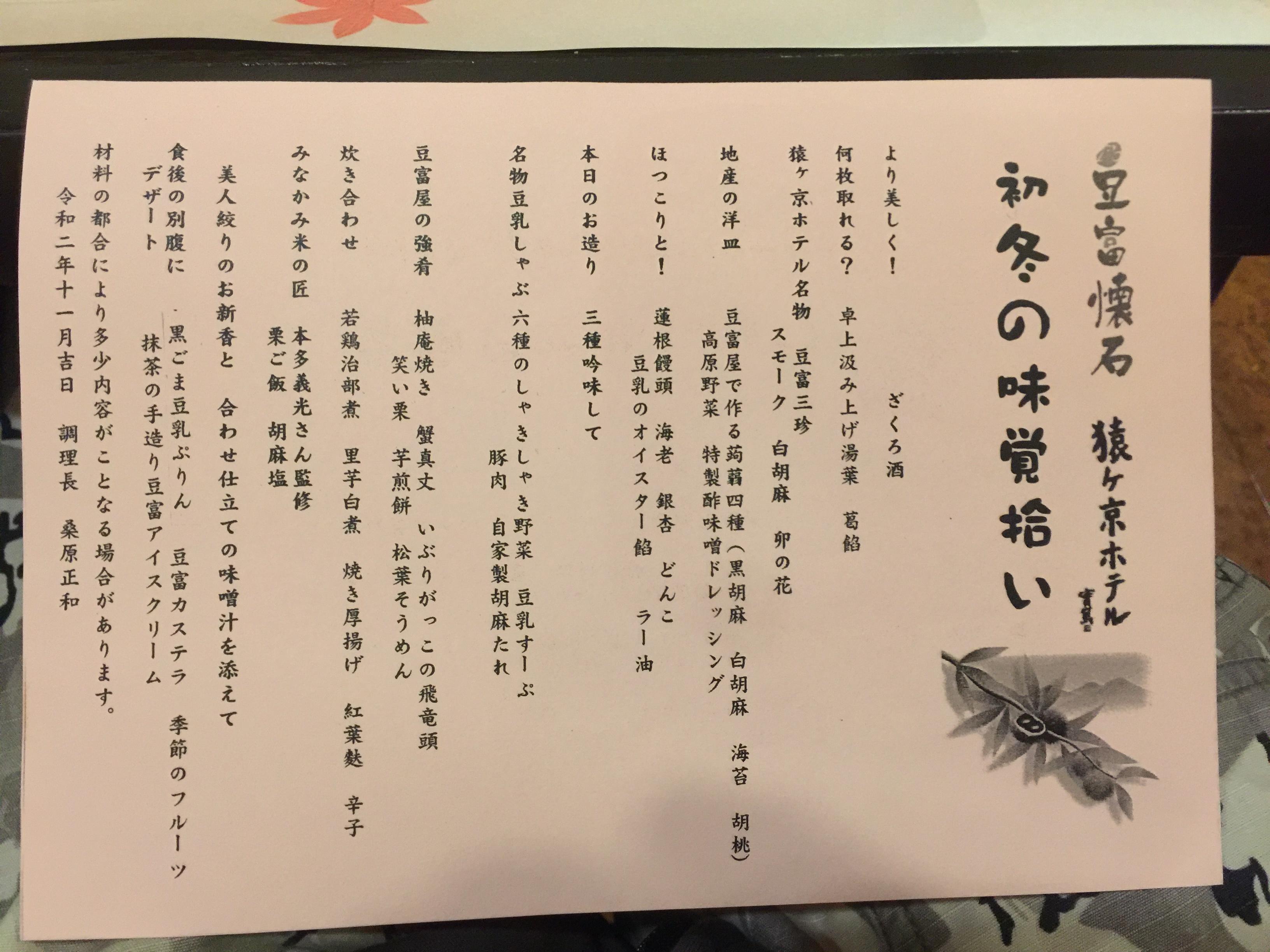 6587猿ヶ京ホテル