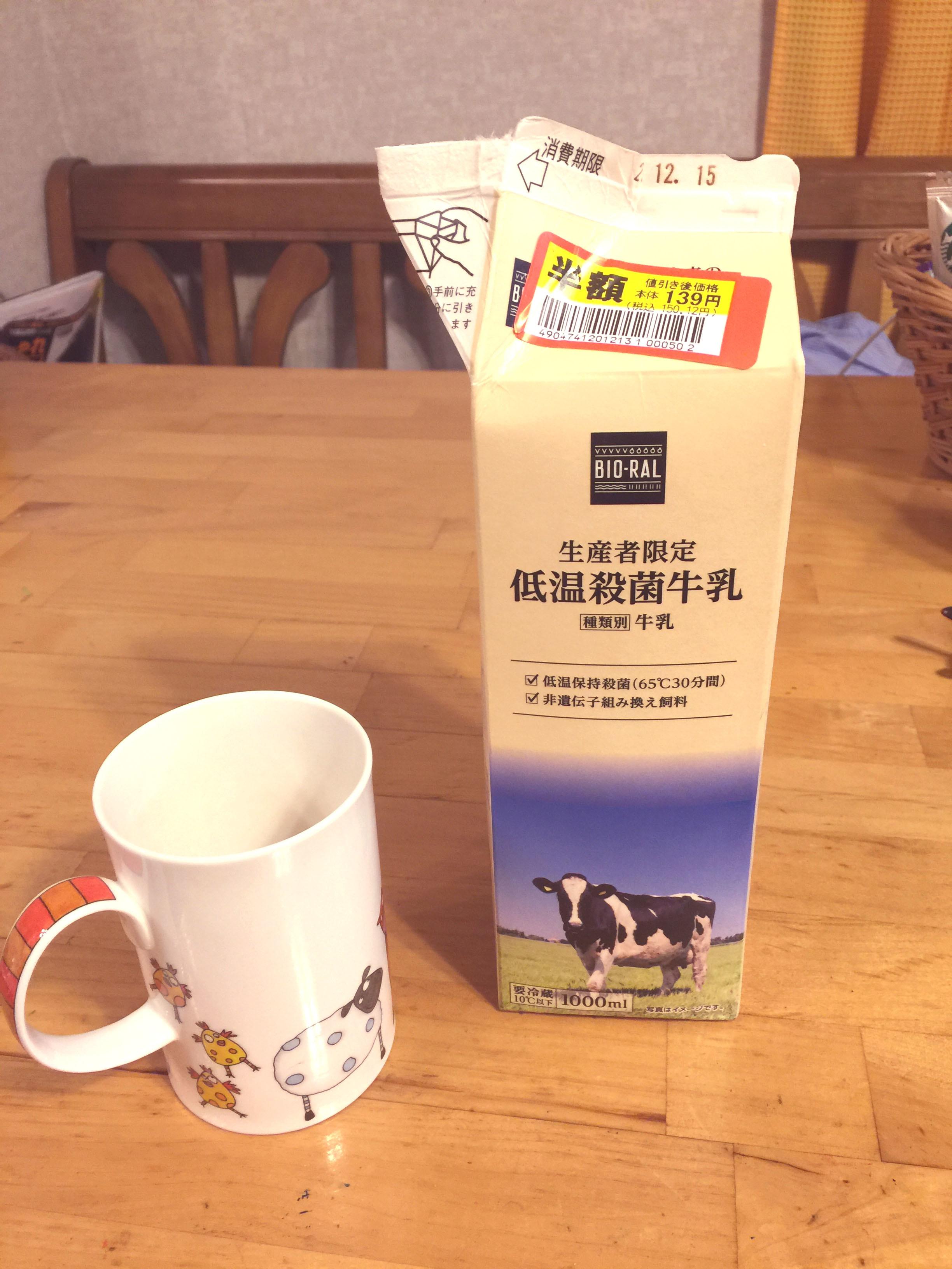 低音殺菌牛乳