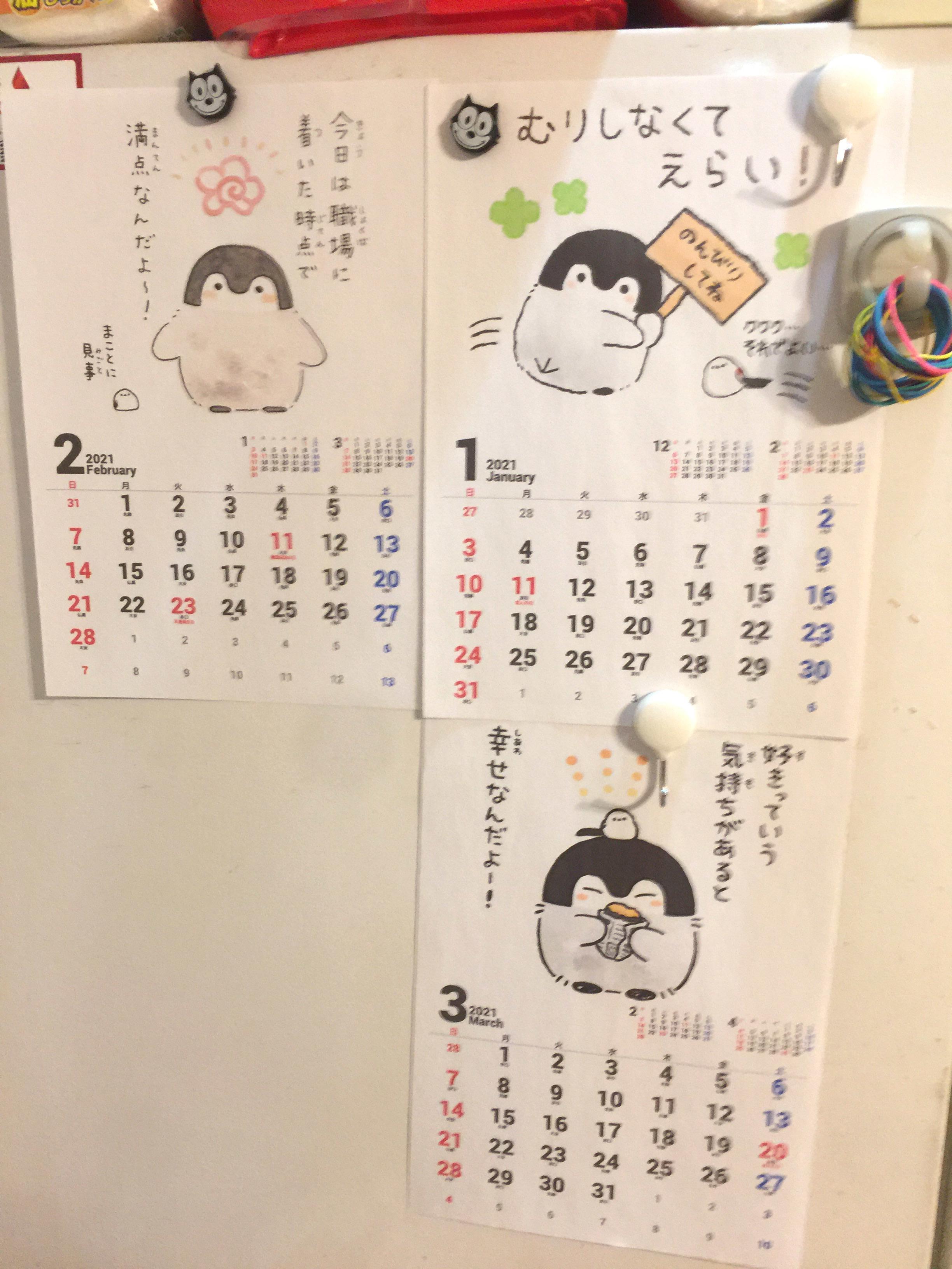 コウペンちゃんカレンダー