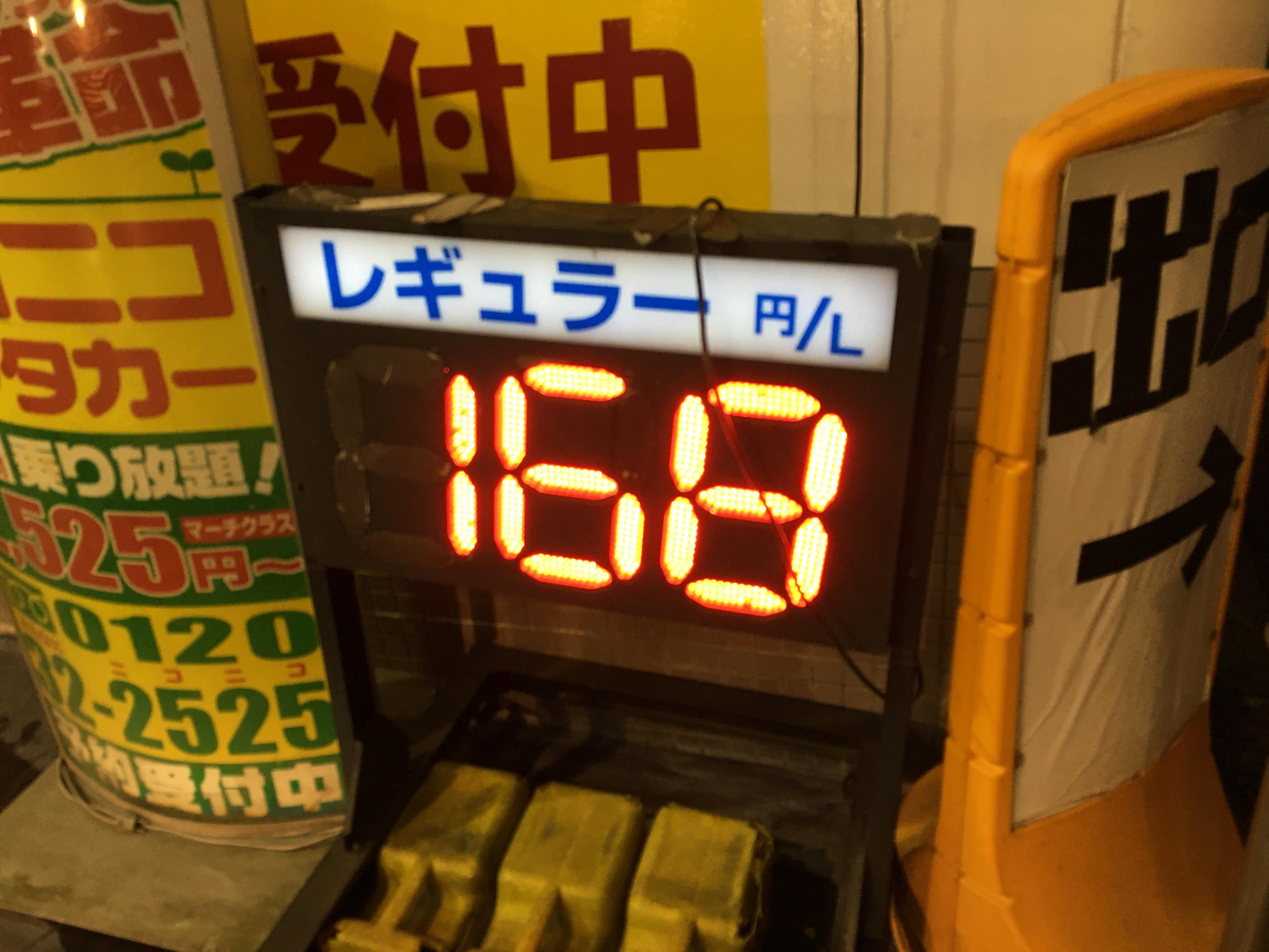 ガソリン168円