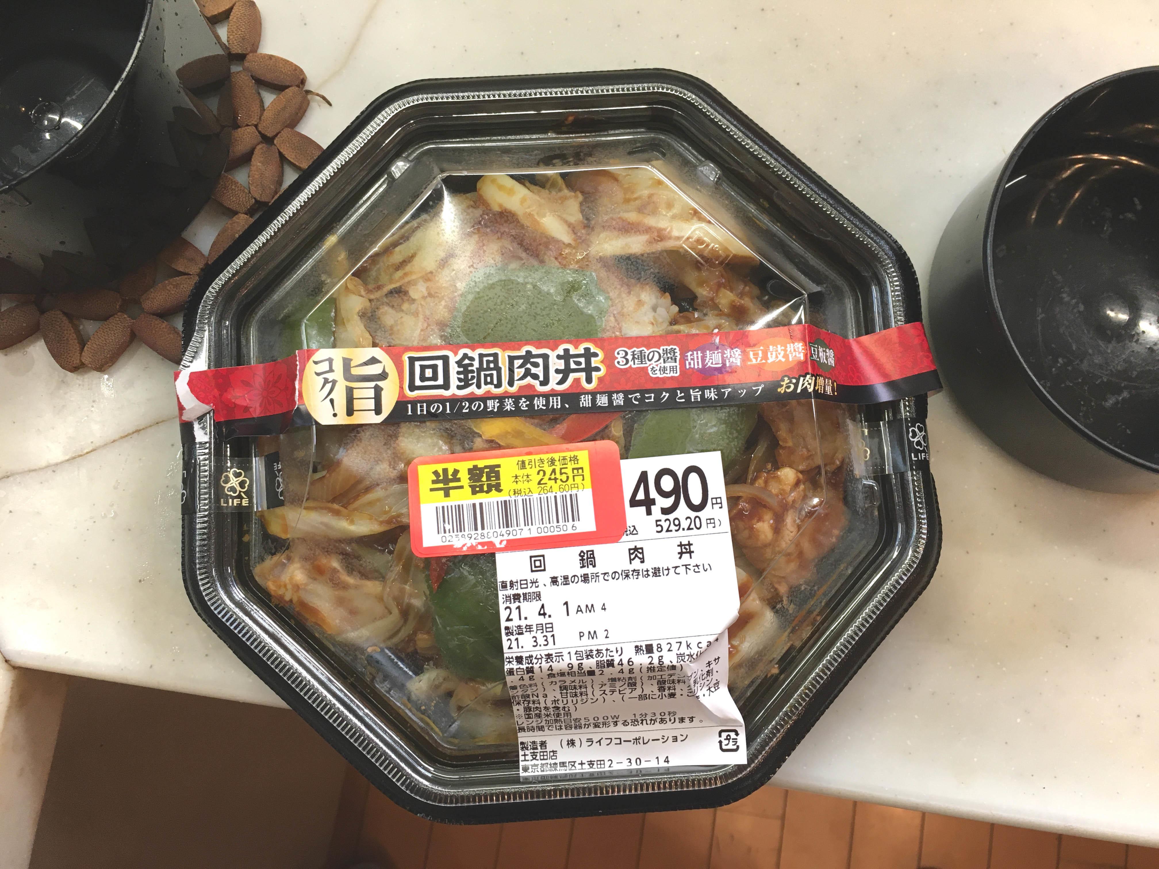 回鍋肉弁当