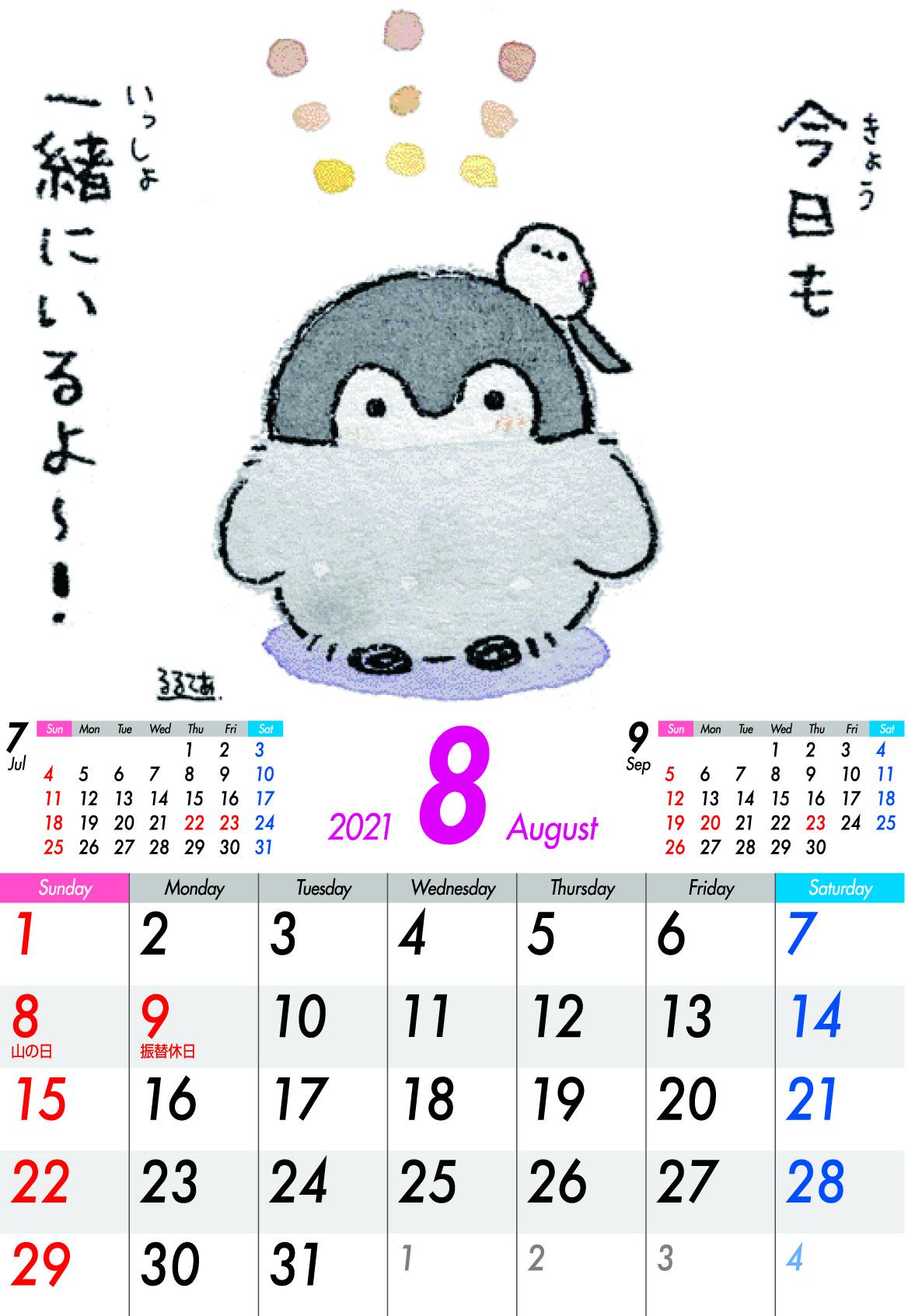 コウペンちゃんカレンダー202108