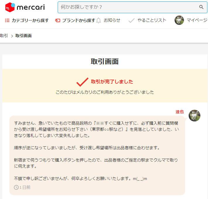MERCARI20200604