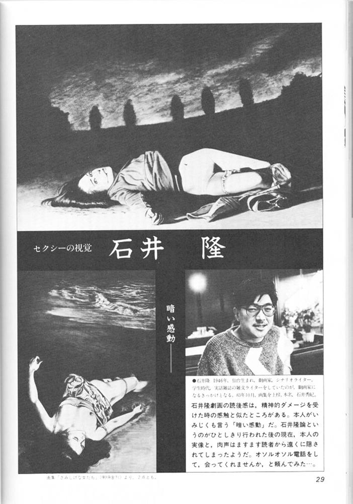 illustration-1984_IshiTakashi.jpg