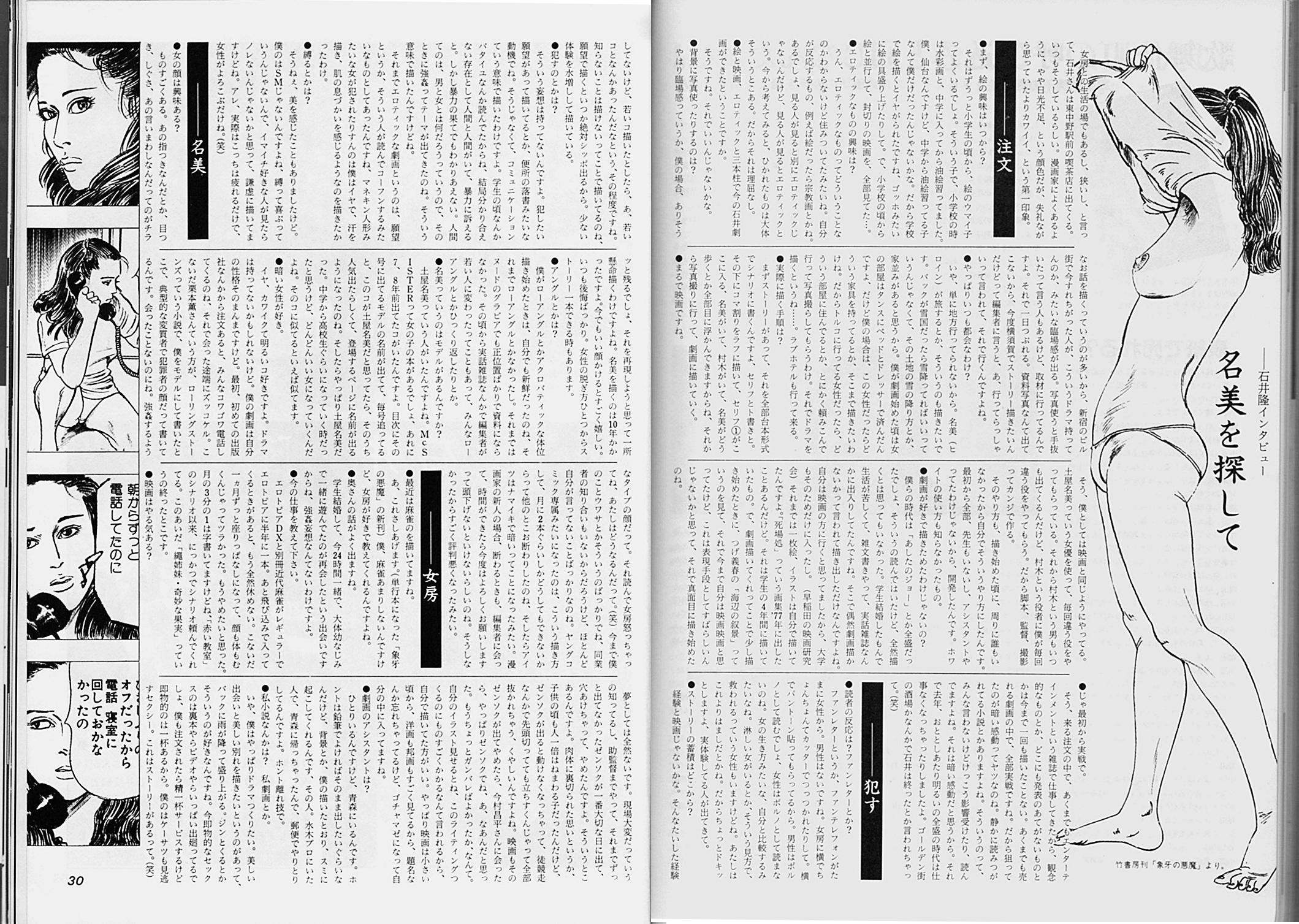 illustration-1984_NamiwoSagashite.jpg