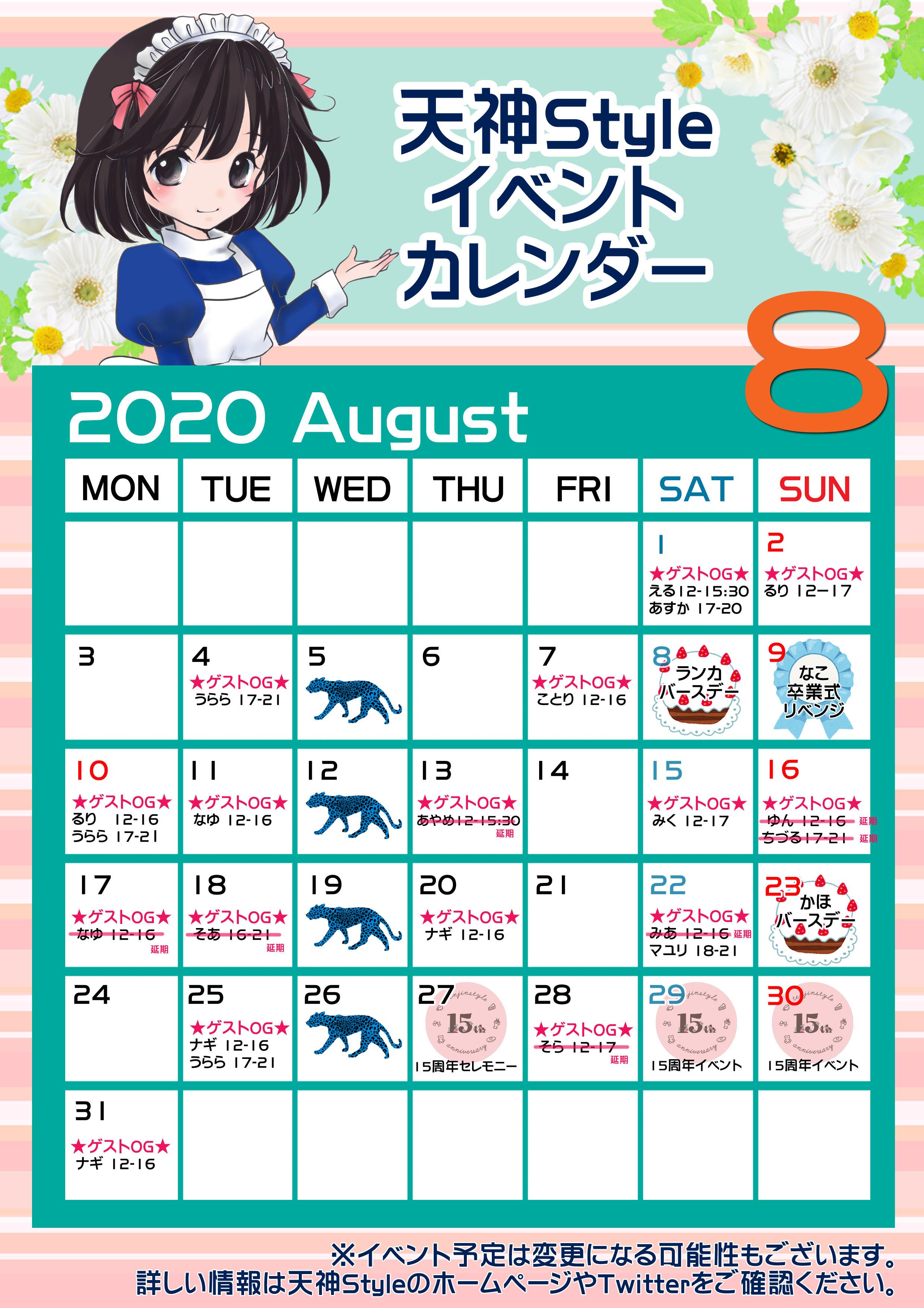 202008カレンダー7 のコピー