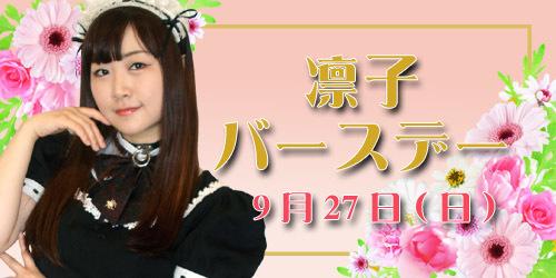 20200927凛子バースデーバナーのコピー