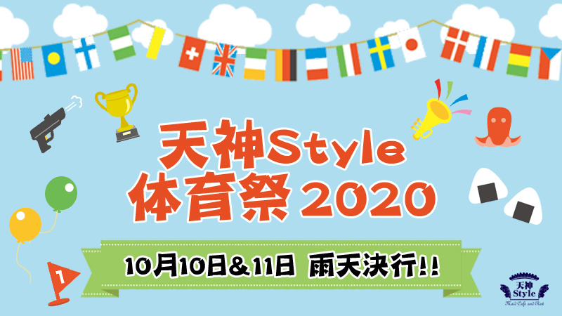 2020101011体育祭バナーのコピー