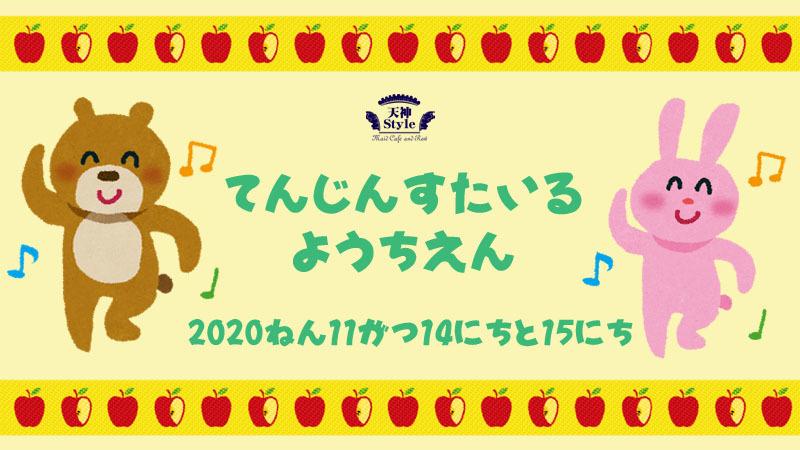 20201114-15幼稚園DAYバナー