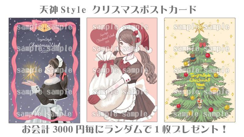 クリスマスポストカードバナーのコピー