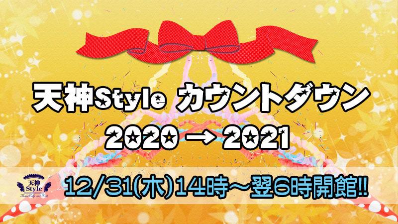 20201231カウントダウンバナーのコピー