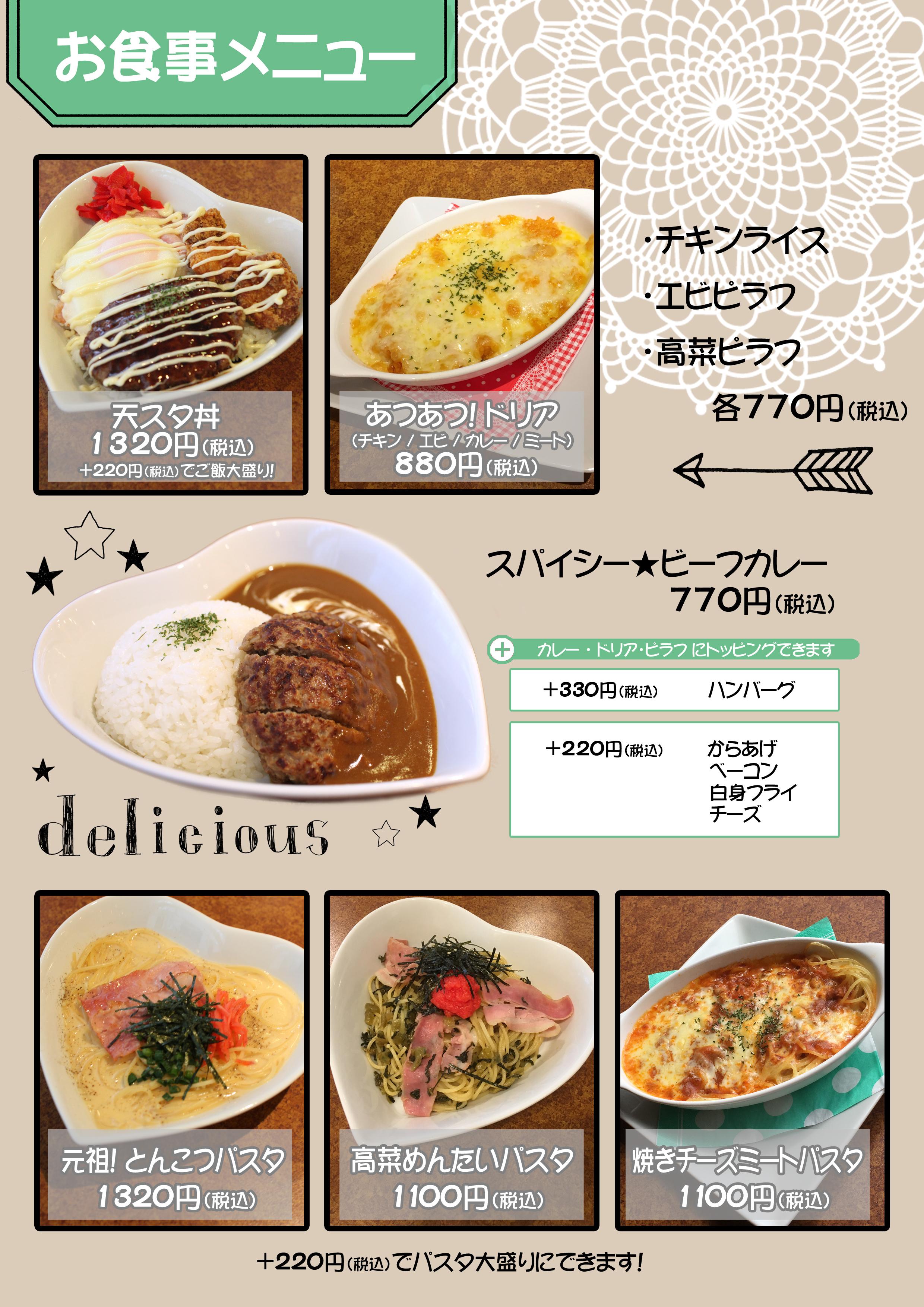 メニュー4 お食事メニュー20210401のコピー