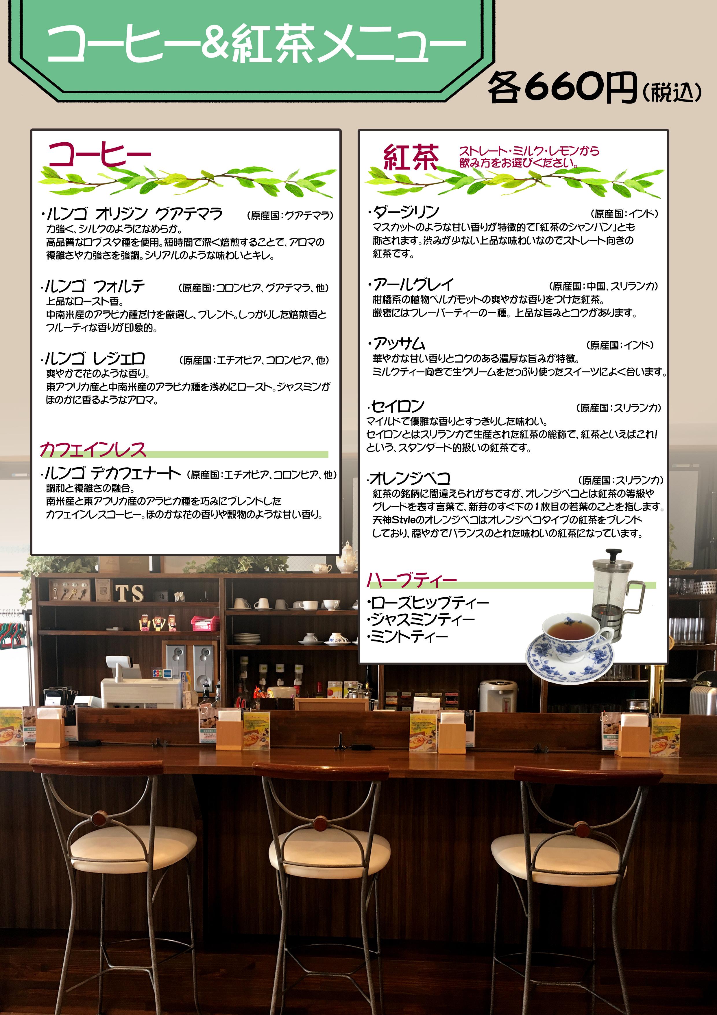 メニュー7 紅茶コーヒーメニュー20210401のコピー