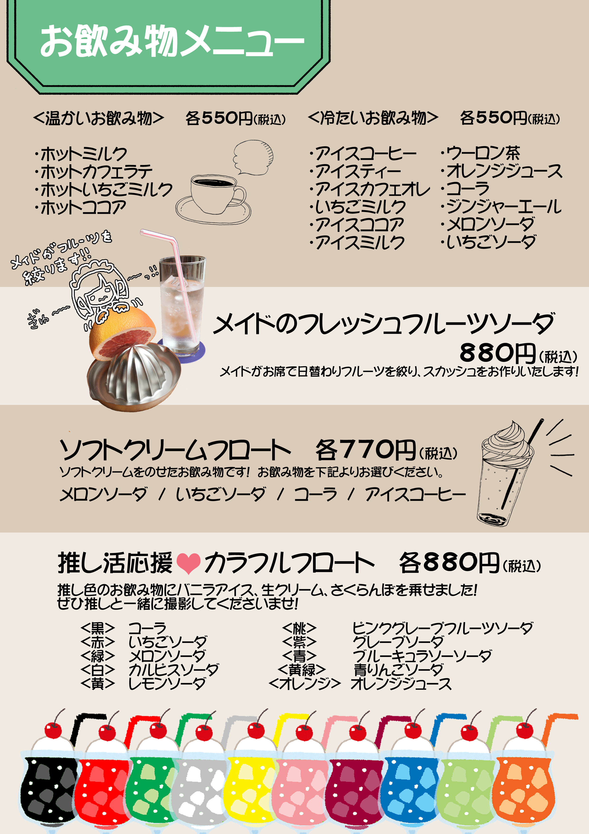 メニュー8 お飲み物メニュー20210401のコピー