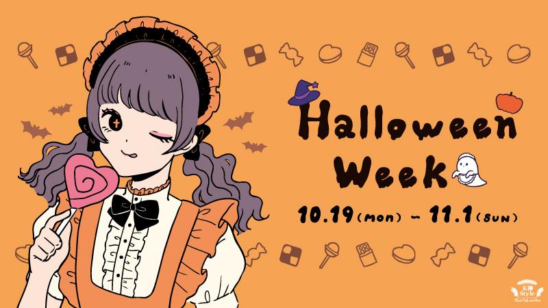 halloweenbana_shusei.jpg
