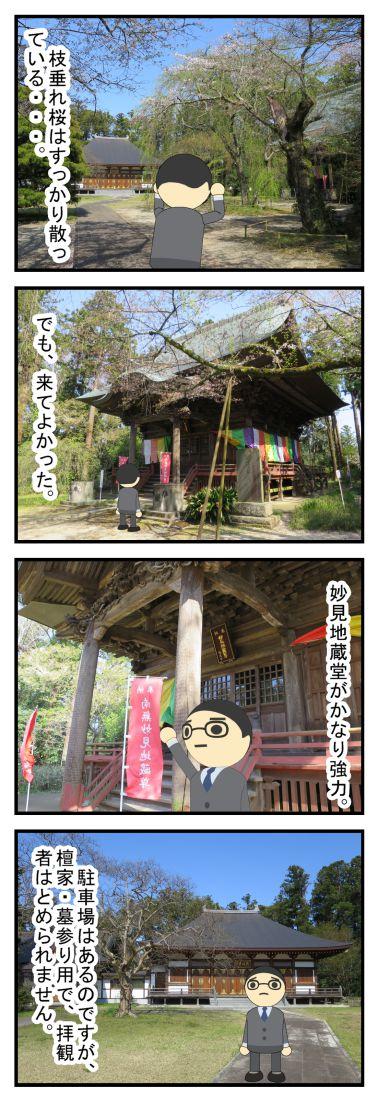 栄福寺妙見地蔵堂
